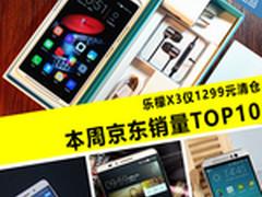乐檬X3仅1299元清仓 本周京东销量TOP10