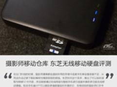 摄影师移动仓库 东芝无线移动硬盘评测