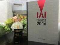 江有归荣获2016年度IAI最具影响力人物