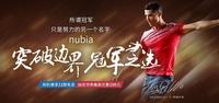 欧洲冠军之选 努比亚开启球迷回馈活动