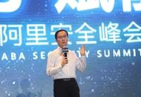 阿里CEO张勇:网络安全需要全生态协作