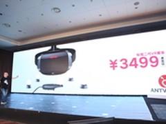 蚁视发布二代VR头盔 顶级配置极致体验