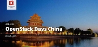 OpenStack Days中国站首日议程三大亮点
