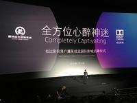 最震撼观影体验!杜比影院落户北京耀莱