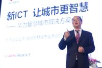 华为智慧城市整体架构:一云二网三平台
