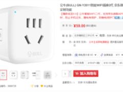 智能充电神器 公牛智能WiFi插座促销59