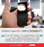 HifiMan Supermini:体积小巧的超级MP3