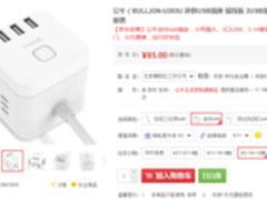 外出旅行携带 公牛迷你USB插座促销65元