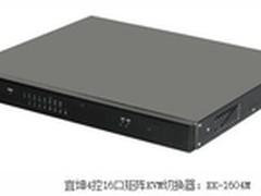 宜坤推出4控16的矩阵KVM切换器