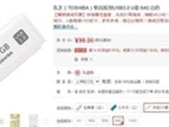 升级USB3.0 东芝 隼闪 U盘(64G) 热销