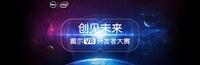 跟着戴尔迎接VR开发者大赛的到来