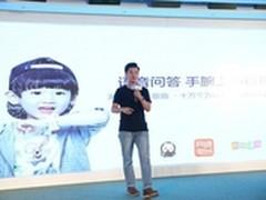 360儿童机器人问世7月25日京东开放预约