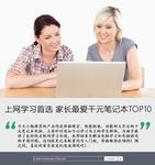上网学习首选 家长最爱千元笔记本TOP10