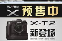 双重优惠购 富士X-T2新品预售开启