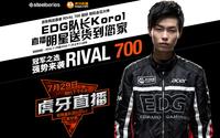 买Rival700游戏鼠标 EDG队长送货到您家