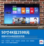 50寸4K仅2598元 微鲸W50A电视首发评测