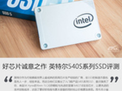 好芯片诚意之作 英特尔540S系列SSD评测