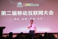 合作共荣 2345移动互联网大会开幕