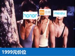 荣耀8/小米5/魅族MX6三个究竟有多难选?