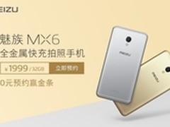 魅族MX6京东首发 0元预约赢金条