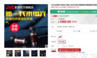 品质音效 JVC HA-FX850木质振膜耳塞促