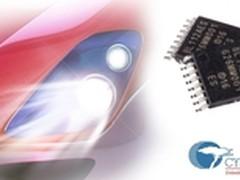 全新赛普拉斯汽车LED驱动器性能强大