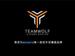 WCA2016合作伙伴狼派亮相2016CJ展