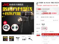 旗舰级木质振膜耳塞 JVC HA-FX1200促销
