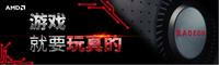 AMD助NEST 2016夏季联赛决赛CJ现场开战