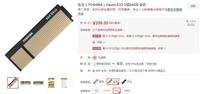 软件加密安全备份 东芝 尊闪金 EX2 U盘