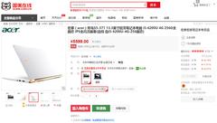 全网最低价!Acer蜂鸟S5-371仅5549元