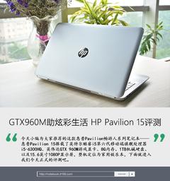 GTX960M助力炫彩生活 惠普光影精灵评测