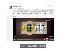 红米Pro领先苹果 OLED屏幕五大优势解析