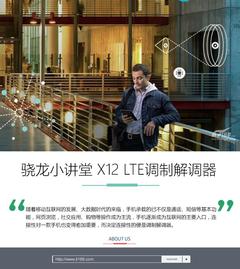高通骁龙小讲堂之X12 LTE调制解调器