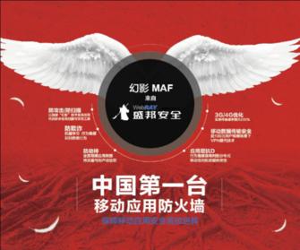 应运而生 WebRAY发布MAF防火墙产品理念