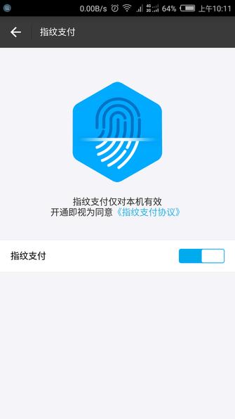 支持微信/支付宝指纹 努比亚Z11获更新