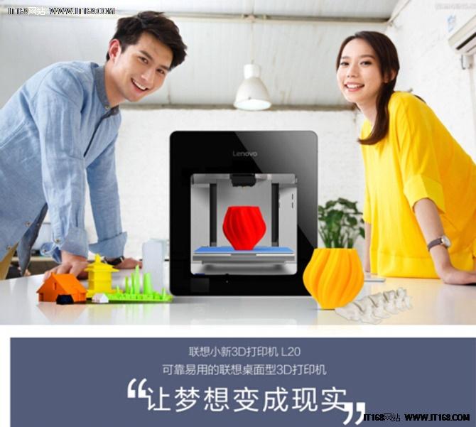 联想小新3D打印机L20