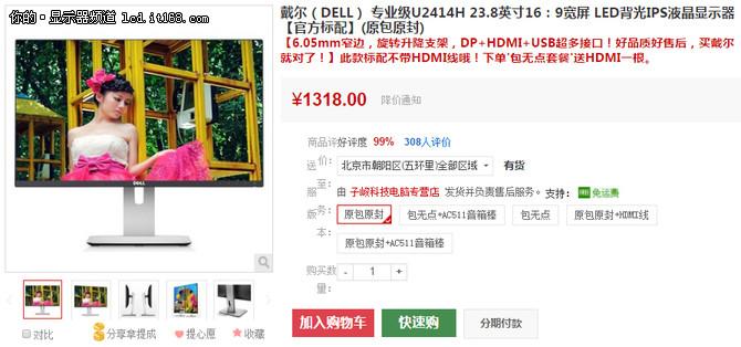 历史最低价! 戴尔U2414H显示器售1318元