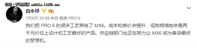 白永祥自曝魅族MX6:用Pro6工艺要涨价
