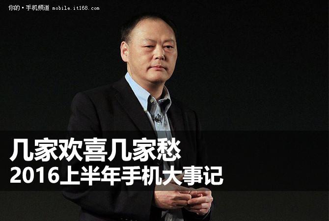 2016年手机圈大事记