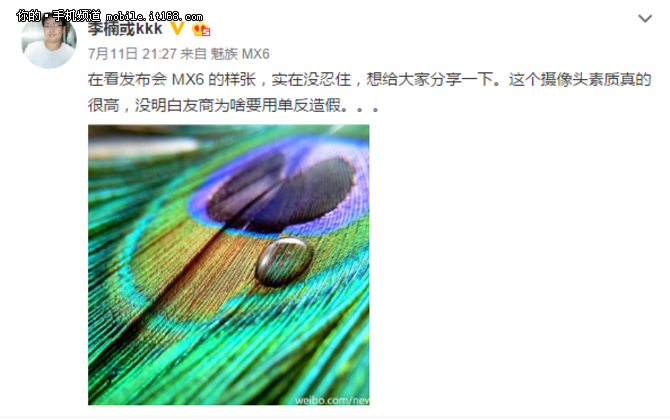 华为P9同款传感器 魅族MX6样张曝光
