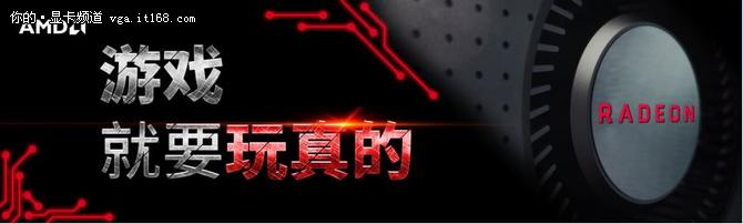 游戏就要玩真的! AMD蓄力CJ2016
