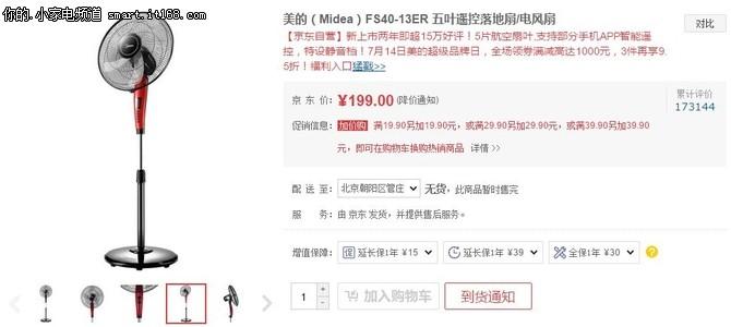 解暑好选择 美的FS40-13ER电风扇199元