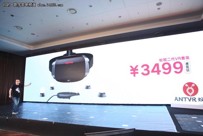 蚁视发布二代VR头盔 顶级配置带来极致体验