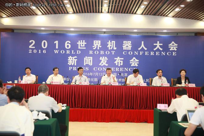 2016世界机器人大会新闻发布会在京召开