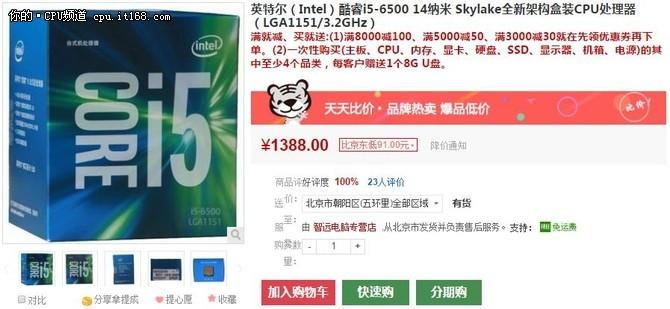 主流玩家必选 英特尔酷睿I5-6500仅1388