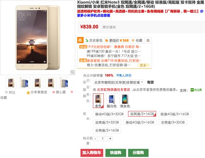 红米Note3仅839元