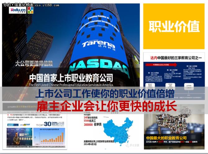 达内推出内部员工购房计划最高可贷50万