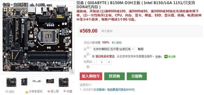 新性价比之选 技嘉B150M-D3H主板仅569