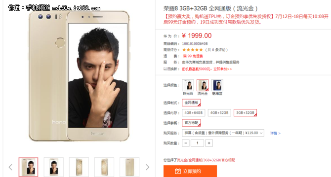 预约量破500万 荣耀8现货开卖1999元
